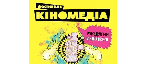 Logo Festival Kinomedia