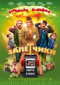 Zaletchiki poster