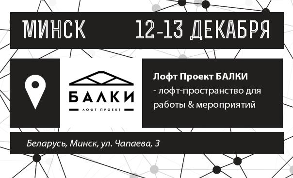 Локация город Минск
