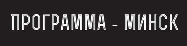 ПрограммаМинск