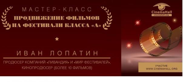 festival mk Lopatin I